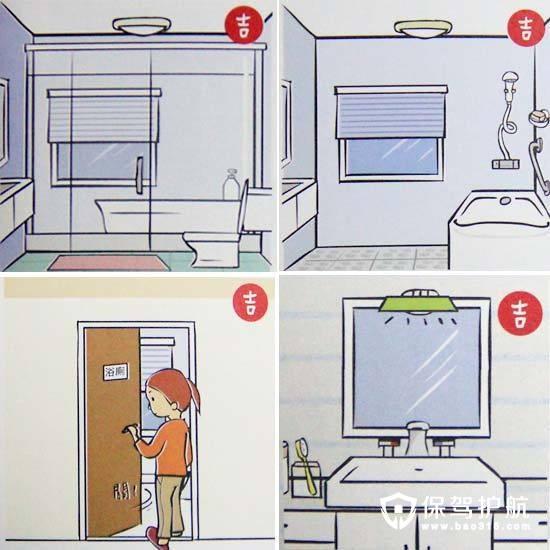 这里有你忽略掉的关于卫生间风水禁忌!