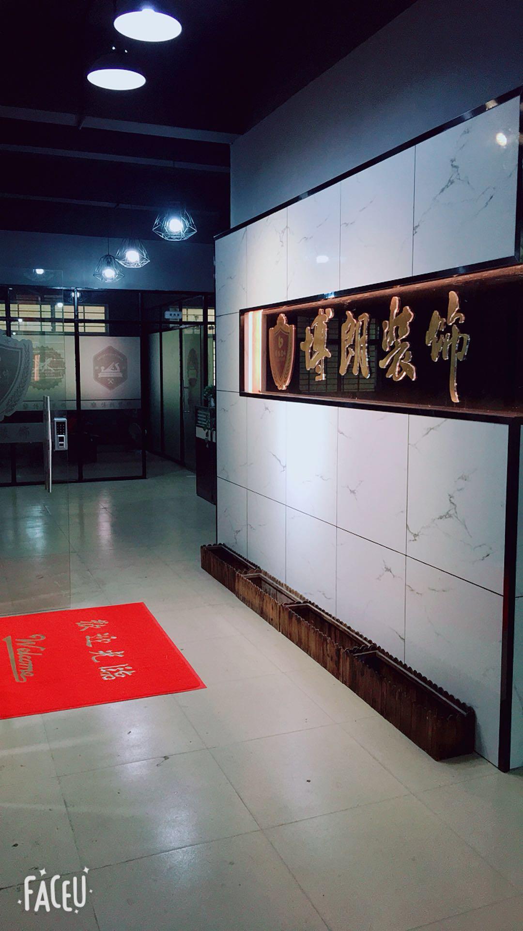 晋江博朗建筑装饰工程有限公司