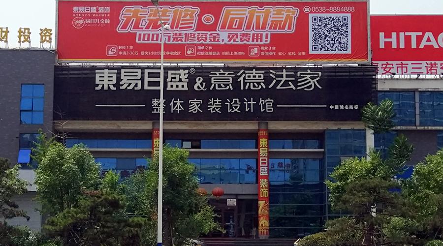 泰安东易日盛旗舰店即将开业!