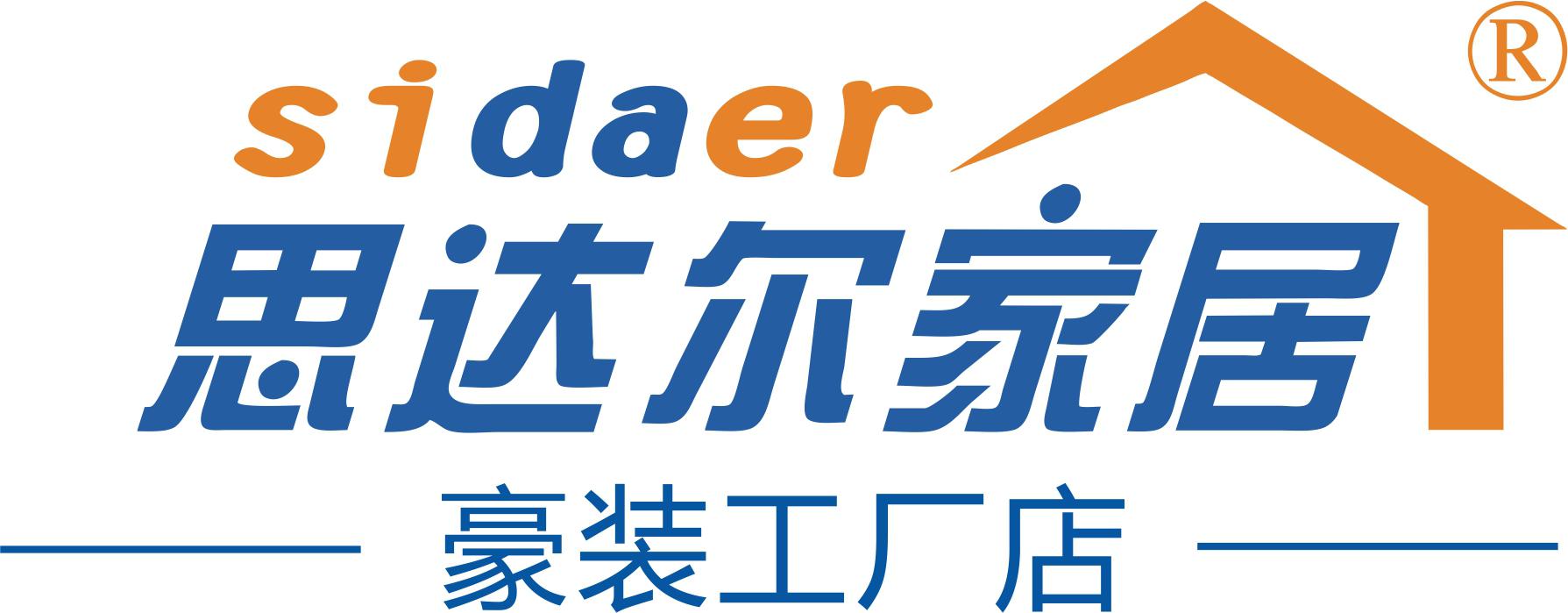 惠州思达尔家居装饰有限公司
