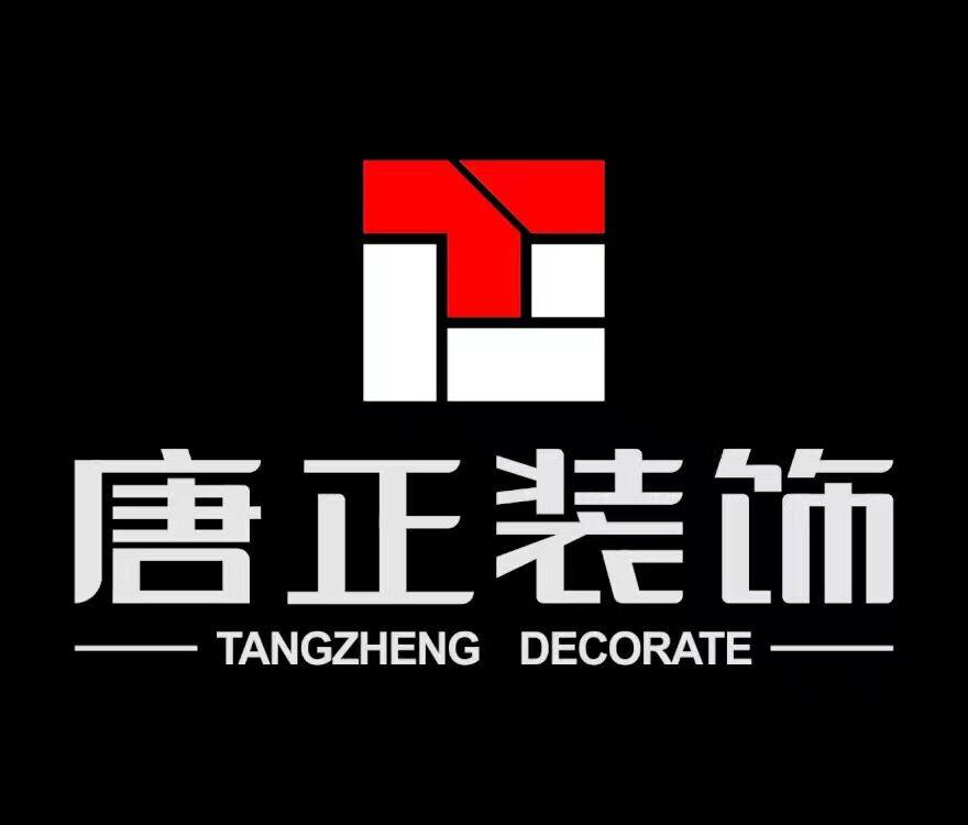 浙江唐正装饰工程有限公司