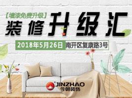 5.26 天津今朝装饰-装修升级汇