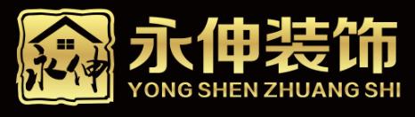 萍乡永伸装饰设计工程有限公司(丰城)分公司