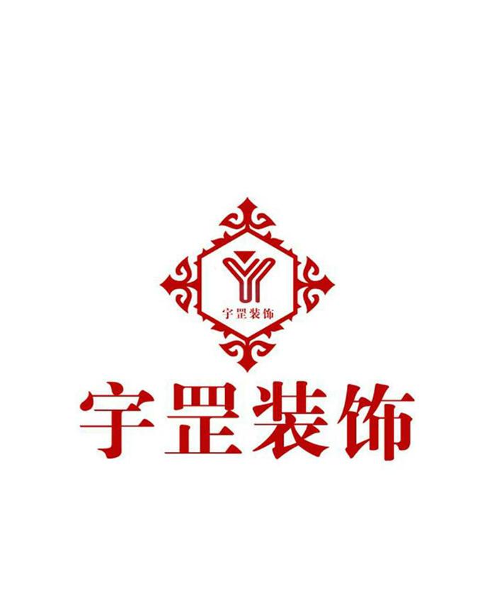 陕西宇罡装饰工程有限公司