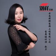 赵力-首席设计师