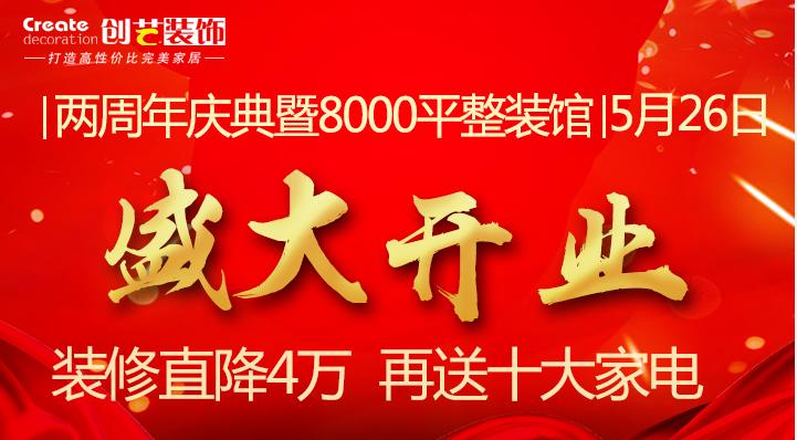 桂林创艺装饰  8000平整装馆,盛大开业