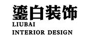 河北鎏白设计装饰工程有限公司