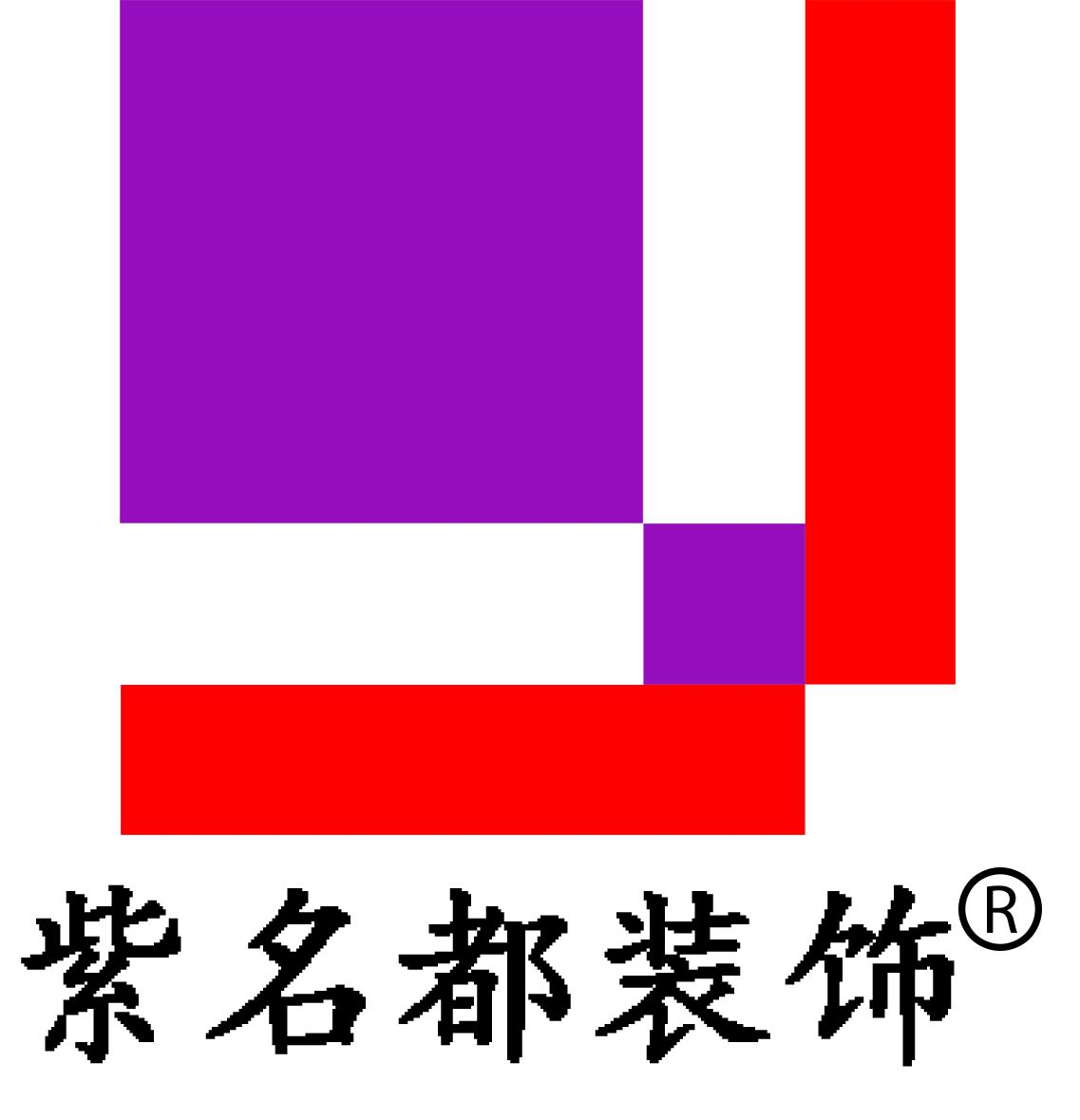 邵阳市紫名都装饰工程有限公司