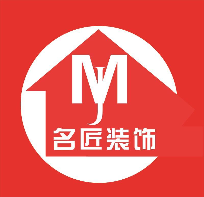 彭泽县名匠装饰工程设计有限公司