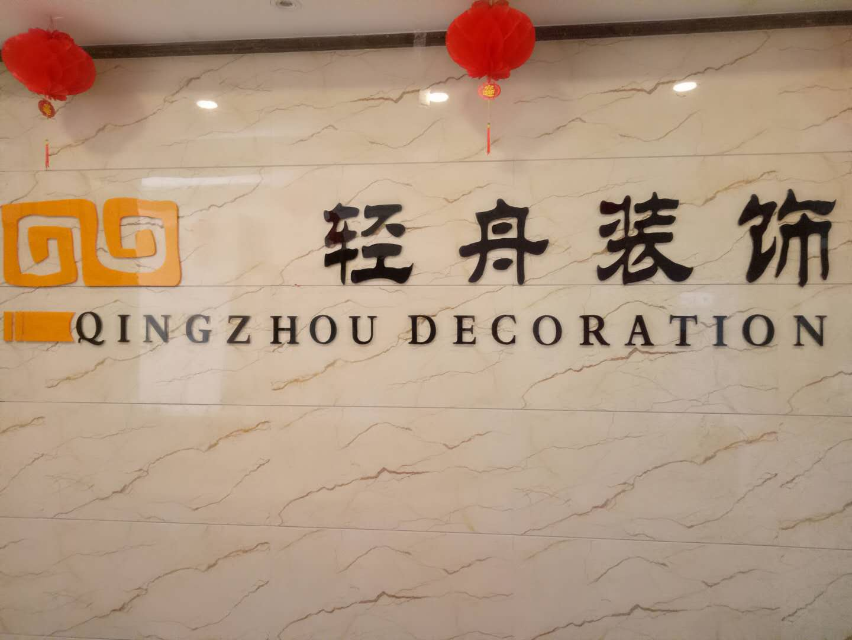 酒泉亿家豪庭建筑装饰工程有限公司
