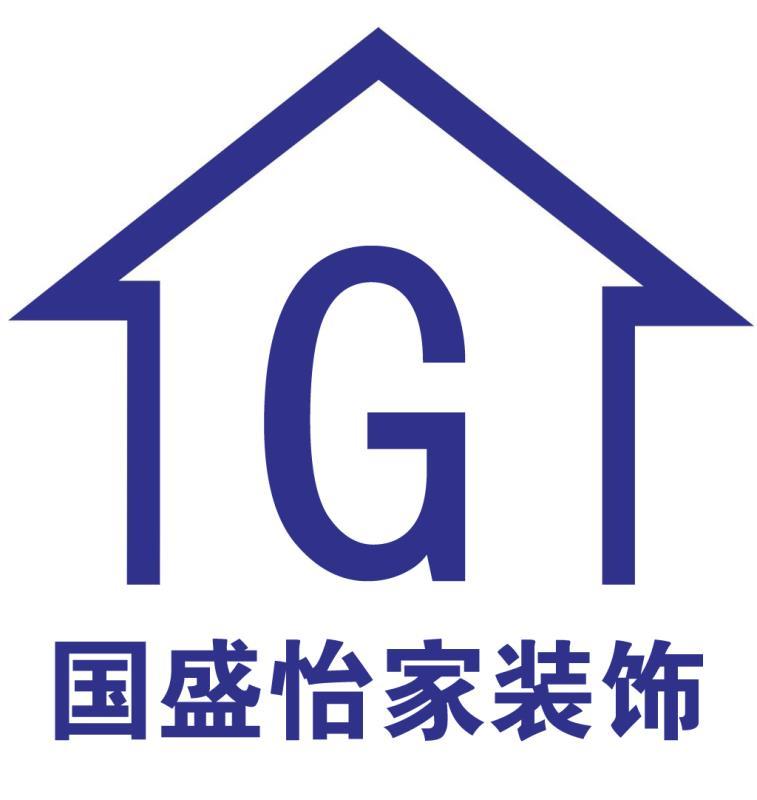 石泉县国盛怡家装饰工程有限公司