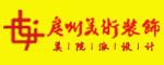广州市美术有限公司南宁分公司