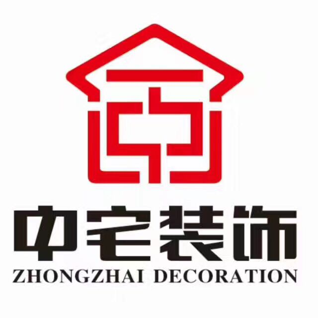 海南中宅建筑装饰工程有限责任公司
