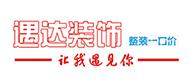 云南遇达装饰设计工程有限公司