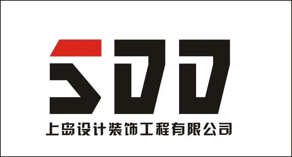 上岛设计装饰有限公司