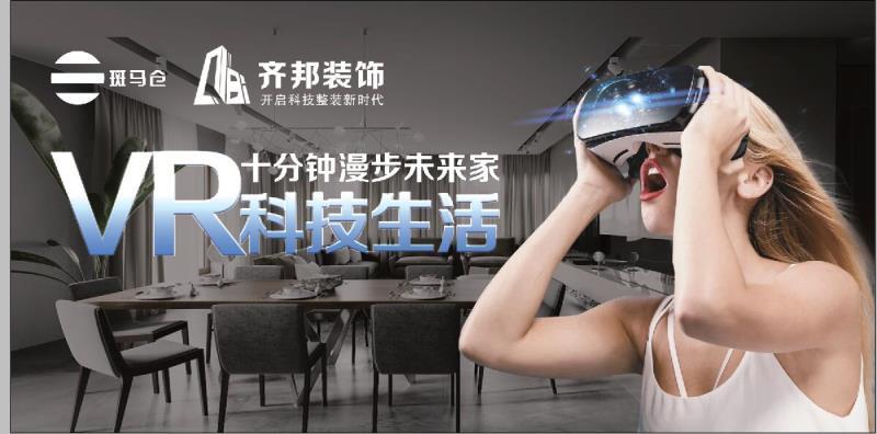 最新全景体验 VR3.0全面上线