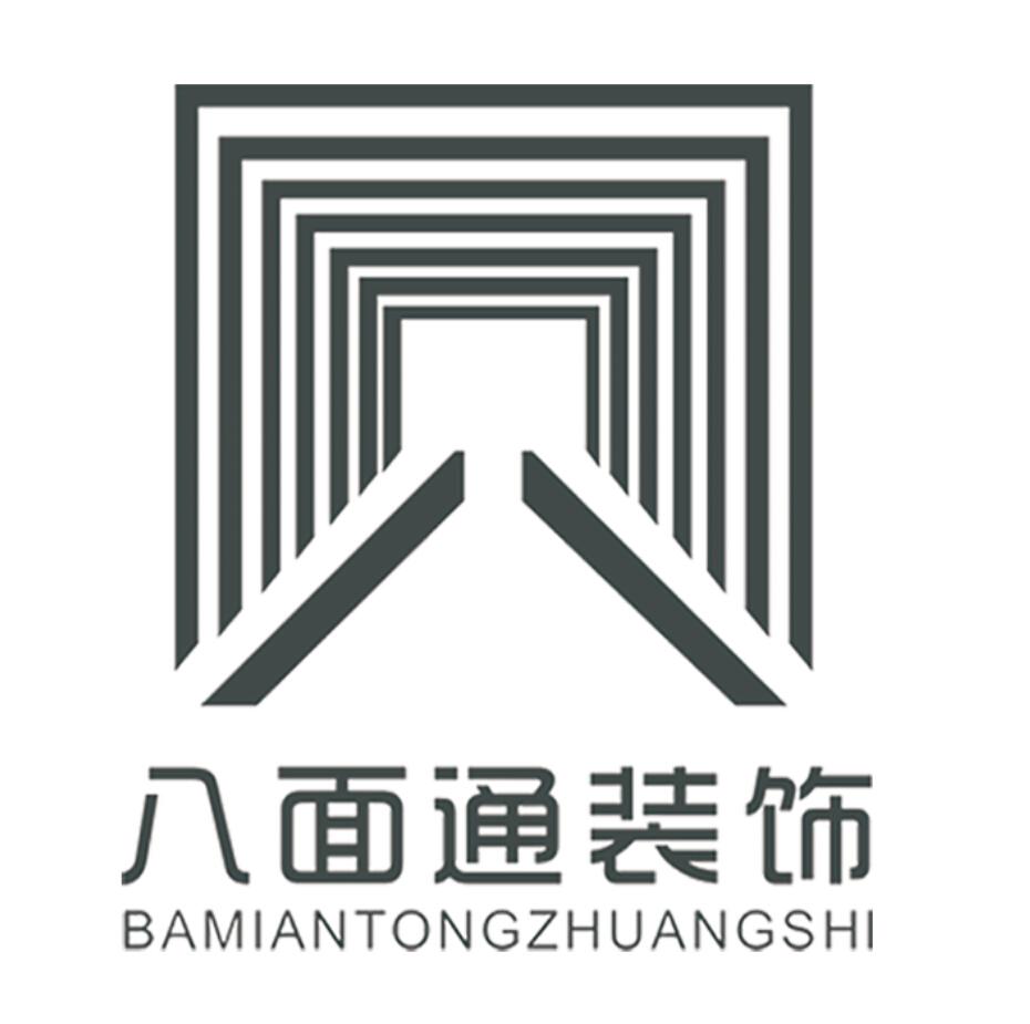 青岛八面通装饰工程有限公司