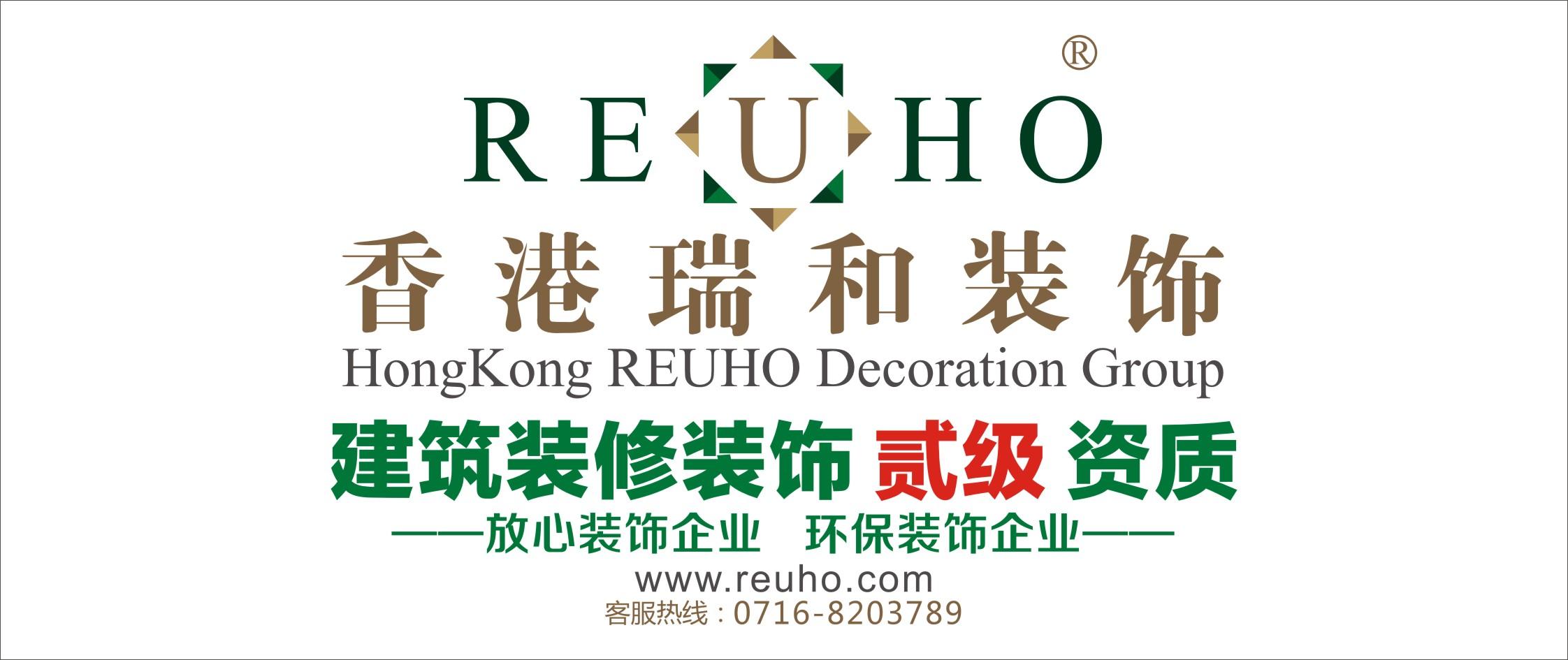 广东瑞和装饰设计工程有限公司荆州分公司