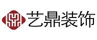 金华艺鼎装饰有限公司