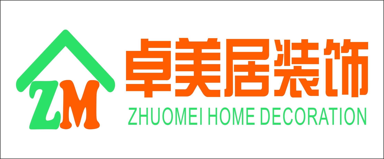 惠州市卓美居装饰工程有限公司
