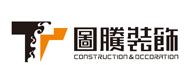 唐山图腾建筑装饰工程有限公司