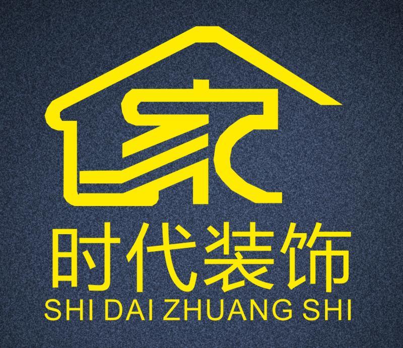 四川家时代建筑装饰有限公司