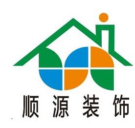 福州顺源装饰设计工程有限公司