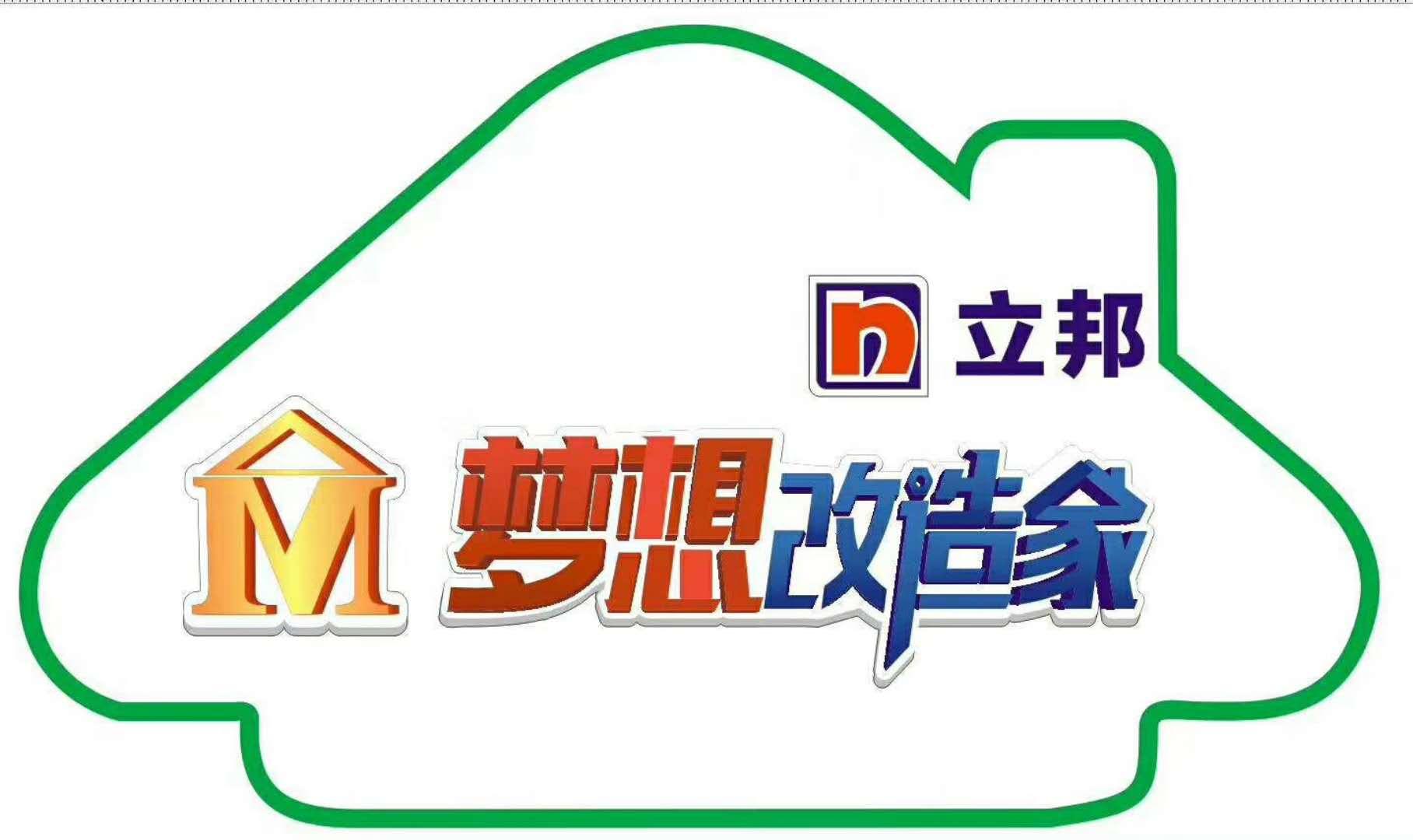 陕西梦想改造家装饰工程有限公司