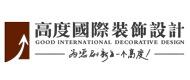 高度国际装饰设计集团—杭州公司