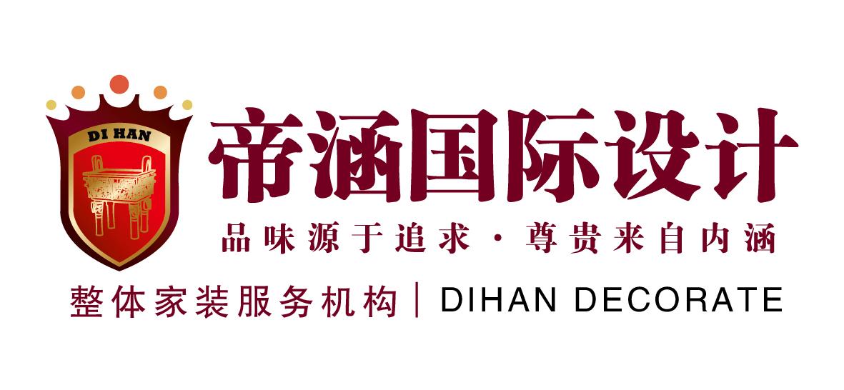 上海帝涵装饰设计工程有限公司衢州分公司