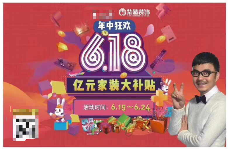 6.18年中狂欢节