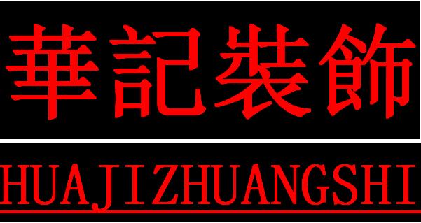 海南华记建筑工程有限公司