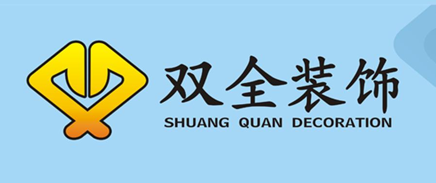 广西双全建筑工程有限公司