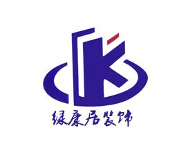 青海绿康居装饰工程有限公司