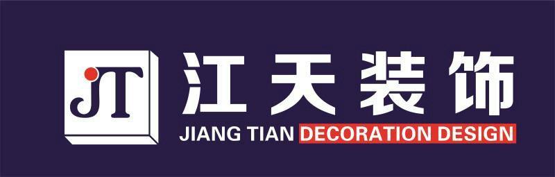 云南江天建筑装饰设计工程有限公司