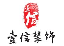南京尚诚壹信装饰设计工程有限公司