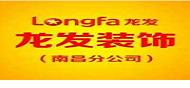 北京龙发装饰南昌公司