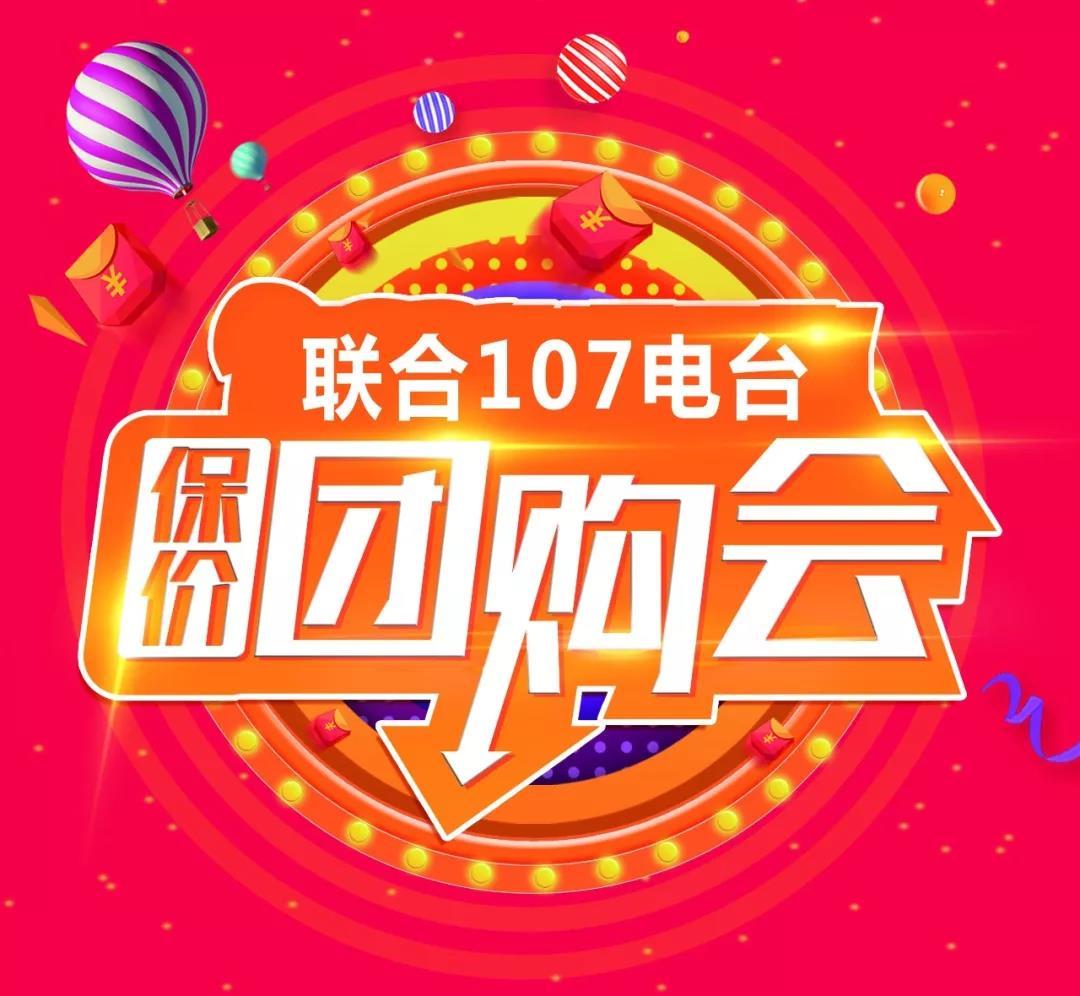 紫苹果装饰&107电台保价团购惠