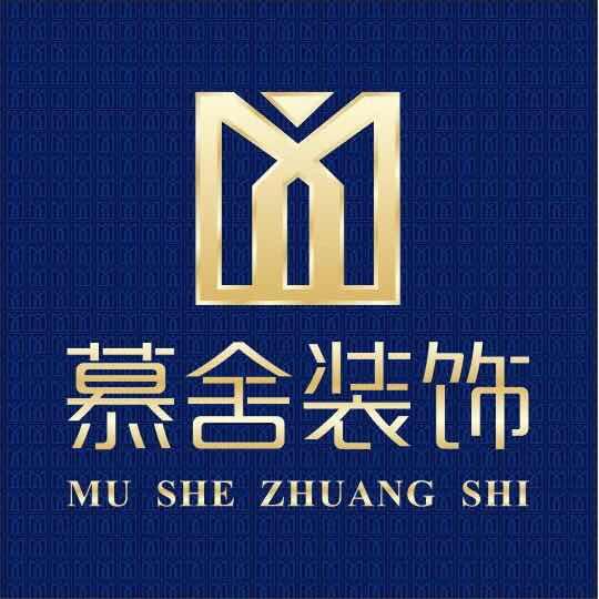 泸州慕舍装饰设计工程有限公司
