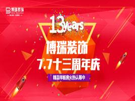 博瑞装饰13周年庆典 钜惠杭城