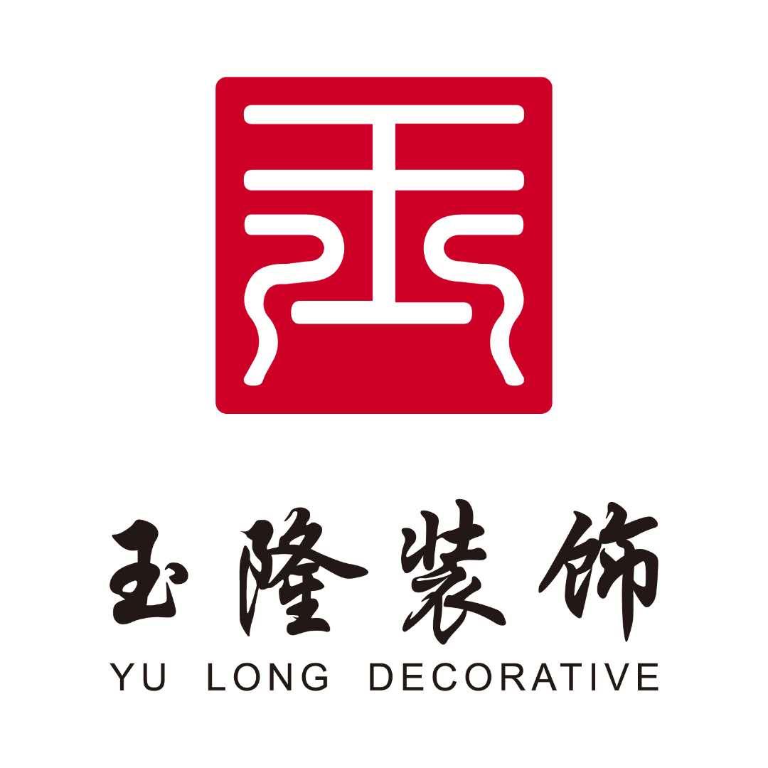 无锡玉隆装饰设计工程有限公司