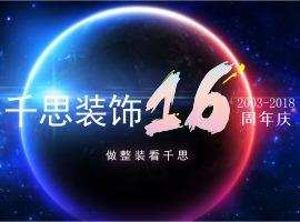 整装领军品牌千思【16周年】店庆盛大启动