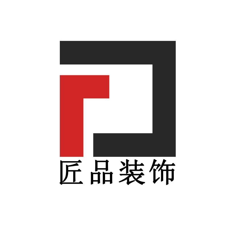 漯河市匠品装饰工程有限公司