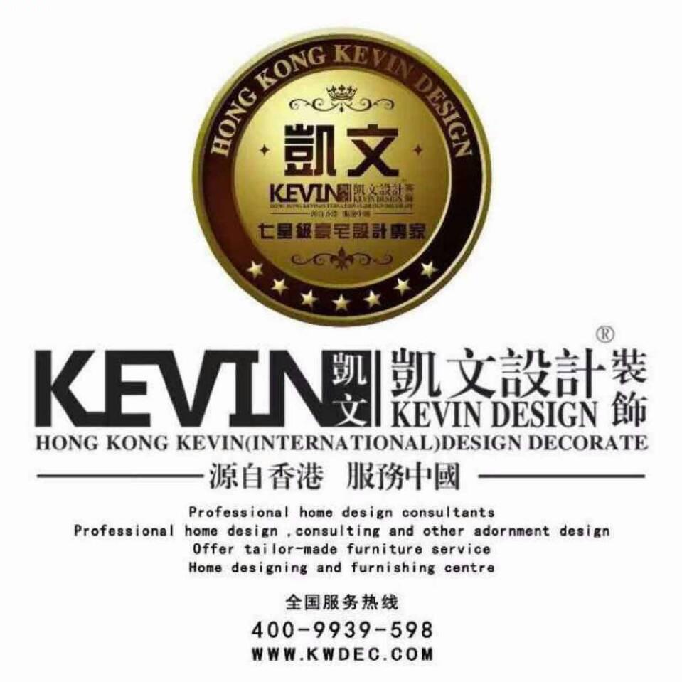 香港凯文设计装饰吉安分公司