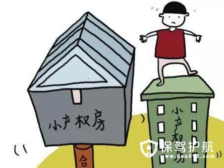 房产资讯:关于小产权房你不知道的那些事!