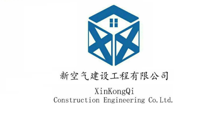徐州新空气建设工程有限公司