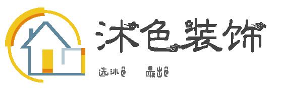 黑龙江省沐色装饰工程有限公司