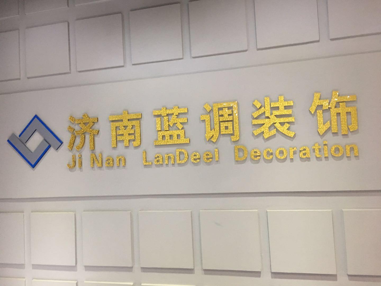 济南蓝调装饰工程有限公司