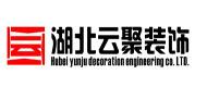 湖北云聚装饰工程有限公司