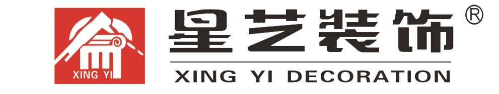 广东星艺装饰上海惠南星艺分公司